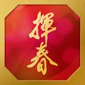揮春 icon
