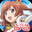 少女歌劇 レヴュースタァライト -Re LIVE-