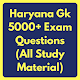 Download Haryana Gk 2019-20 For PC Windows and Mac 2.1