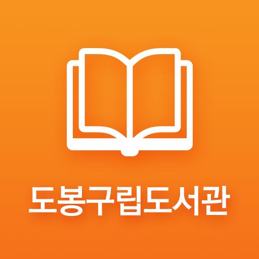 도봉구립도서관
