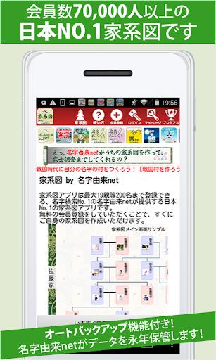 無料 家系図~会員70 000人以上 日本No.1家系図~