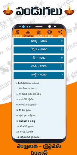 Telugu Calendar  2020 screenshot 2