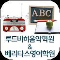 루드비히음악&베리타스영어학원 icon