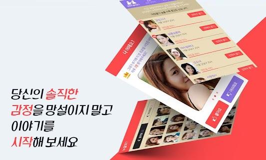 단거리연애-채팅 소개팅 랜덤채팅 만남 미팅 채팅어플 screenshot 04