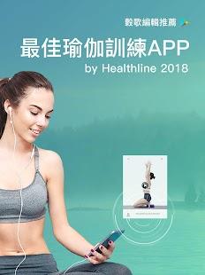 每日瑜伽(Daily Yoga) - 健康減肥、減壓提效 Screenshot