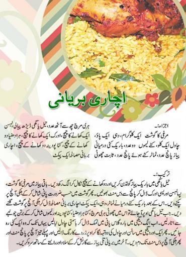 Mixed Urdu lazeez Recipes