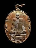 เหรียญปิตุภูมิ หลวงพ่อสุด วัดกาหลง พิมพ์บัวเล็ก บล็อกนวะ (7)