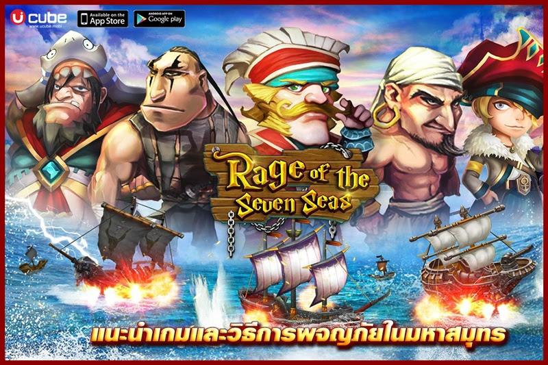 [Rage of Seven Seas] เจาะลึก! ระบบ & แจกโค้ดไอเทม!