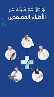 Download Altibbi call a doctor For PC Windows and Mac apk screenshot 2