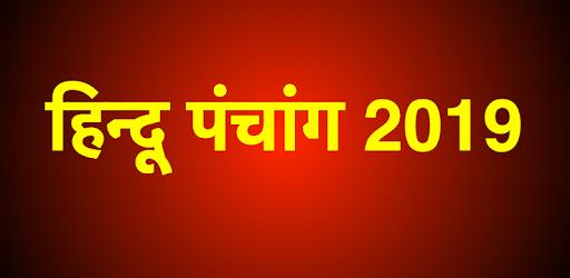 2019 year Hindu Calendar Panchang. 2019 पंचांग, हिंदी त्यौहार एवं तिथियों के साथ