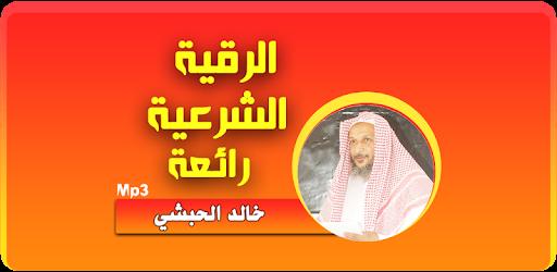خالد الحبشي الرقية الشرعية الشاملة İndir (PC Windows