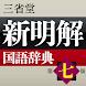 新明解国語辞典 第七版 (三省堂) - Androidアプリ