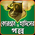 কোরআন-হাদিসের গল্প - Islamic Story icon