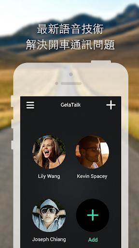 GelaTalk:為開車而生的通訊軟體
