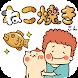 ねこ焼き - Androidアプリ