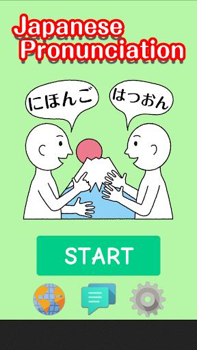 日本語 にほんご の発音 はつおん