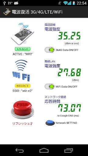 電波復活 日本語無料版 3G 4G LTE WiFi