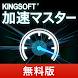 加速マスター[タスク削除/電波回復/SD移動]【無料版】 - Androidアプリ