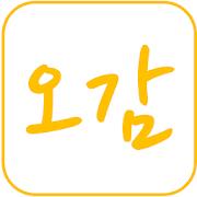 오늘의감상 - 문화예술 정보 icon