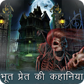 Horror Stories Hindi