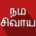 Tamilnadu Hindu Siva Temples icon