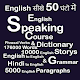 Download English Speaking Course For PC Windows and Mac