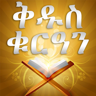 AMHARIC QURAN PRO - náhled