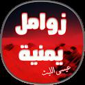 زوامل يمنية جديدة - عيسى الليث icon