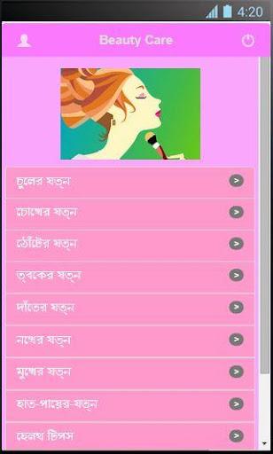 Beauty Tips Bangla