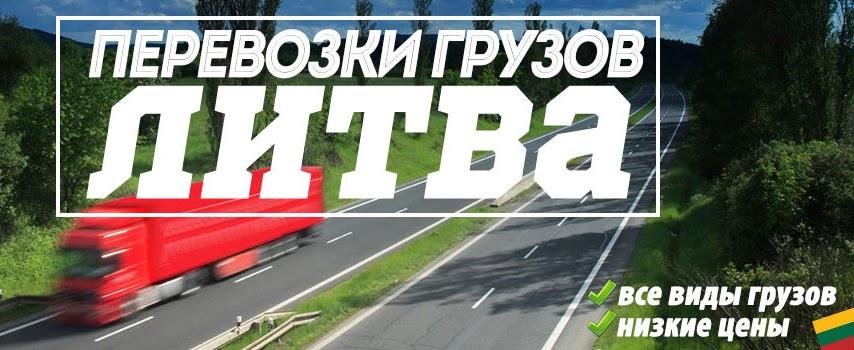 Перевозки грузов из Литвы