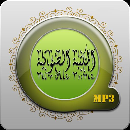 المكتبة الاسلامية الصوتية 書籍 App LOGO-硬是要APP