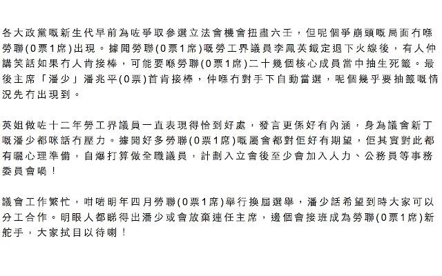 議員票數自動標籤系統(香港立法會)