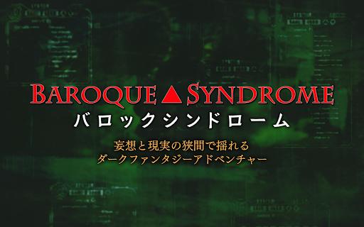 バロックシンドローム BAROQUE SYNDROME screenshot 5
