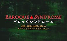 バロックシンドローム BAROQUE SYNDROMEのおすすめ画像5