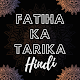Islamic Fatiha Ka Tarika In Hindi (Islamic App) Download for PC Windows 10/8/7