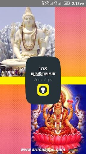 Download 108 Mantra Gayathri Manthiram Durga Slogam Tamil