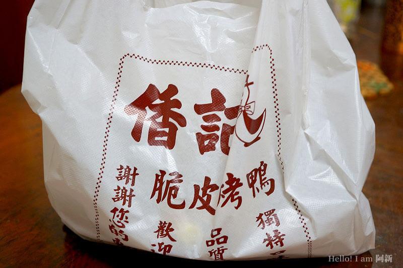 沙鹿烤鴨人氣店,沙鹿香記烤鴨-7
