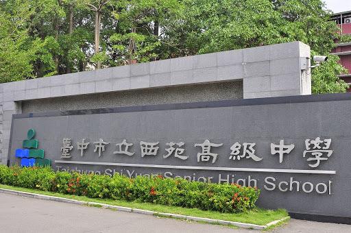 學校景觀(另開新視窗)