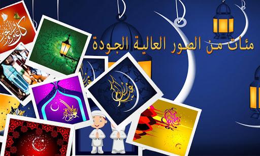 صور عن شهر رمضان والعيد