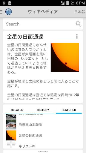 日本語版ウィキペディアオフライン 1