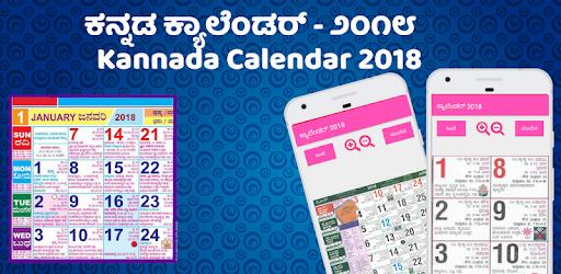 Kannada Calendar 2019 - Free ಕನ್ನಡ ಕ್ಯಾಲೆಂಡರ್