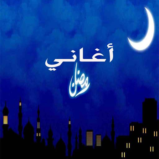 اغاني رمضان