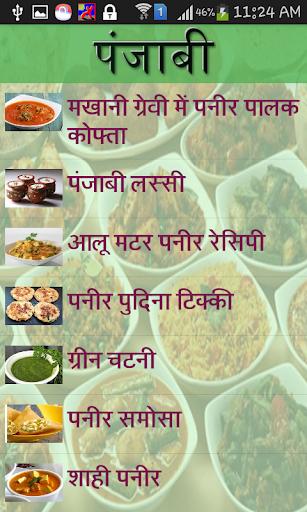 Punjabi chinese recipe hindi by mantra app google play japan punjabi chinese recipe hindi by mantra app google play japan searchman app data information forumfinder Images