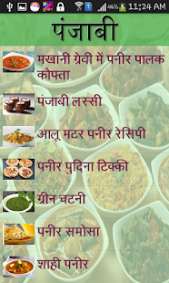 Punjabi chinese recipe hindi apps on google play screenshot image forumfinder Choice Image