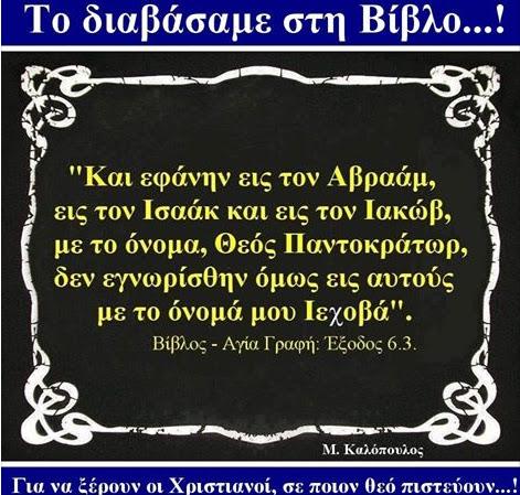 Χριστός Θεός Παντοκράτωρ Ιεχωβάς, Christ, God Creator Jehovah.