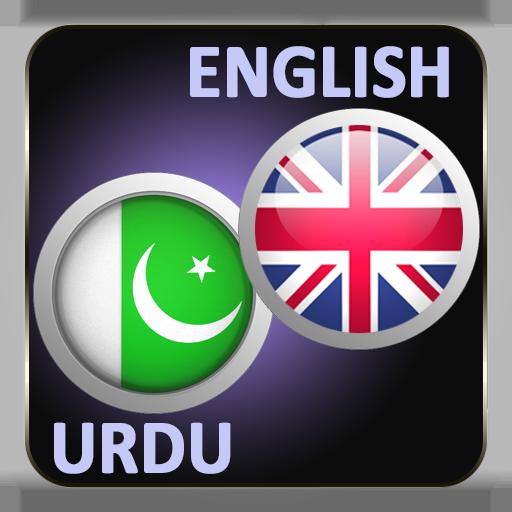 教育の英語ウルドゥー語辞書無料 LOGO-記事Game