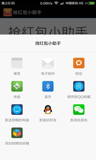 玩免費工具APP|下載QQ抢红包助手 app不用錢|硬是要APP