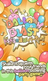 Balloon Blast ドキドキの運試しパーティー!- screenshot thumbnail