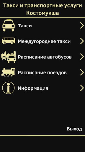 Такси Костомукша
