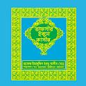 তাফসীর ইবনে কাসীর বাংলা সবখন্ড একত্রে অফলাইন icon